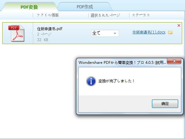 PDFから簡単変換!プロ レビュー(Conecoより)
