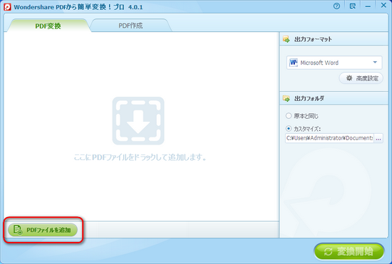 PDFエクセル変換01