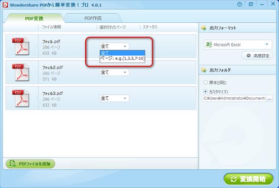 PDFエクセル変換02