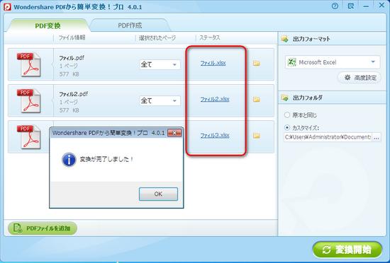 PDFエクセル変換06