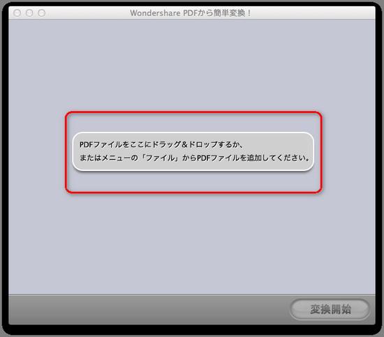 PDFをWORDに変換Mac