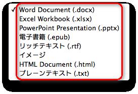 MacでPDFワード変換