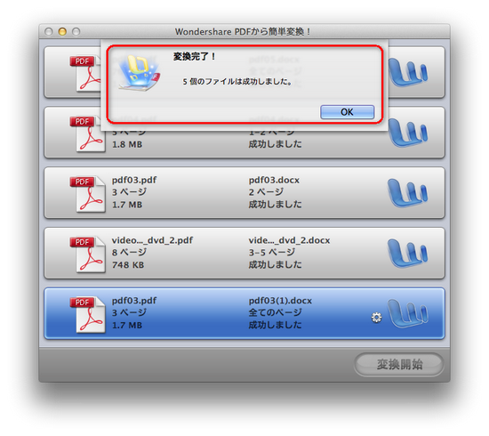 PDFワード変換Mac