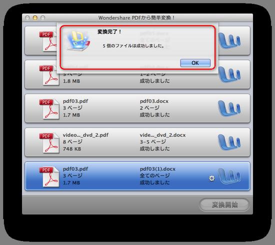 MacでPDFワード変換05