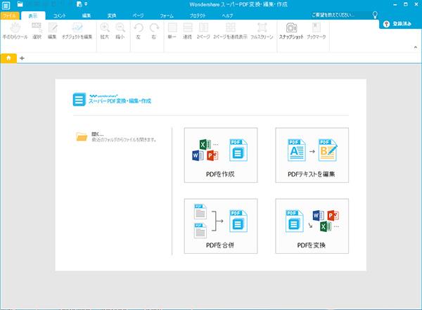 Windows PCのためのベストのOCRソフト