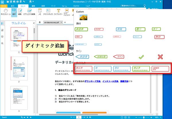 PDFにスタンプ追加