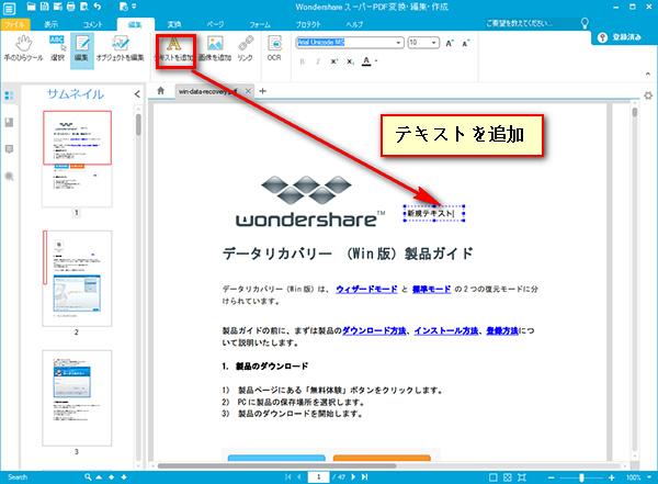 PDF編集ーテキスト追加