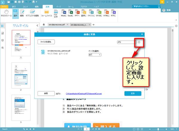 PDFから画像を抽出の高度設定
