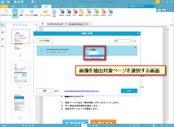 PDF画像の抽出:とても簡単!PDFファイルから画像を抽出する方法