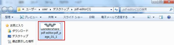 PDFから取り出した画像