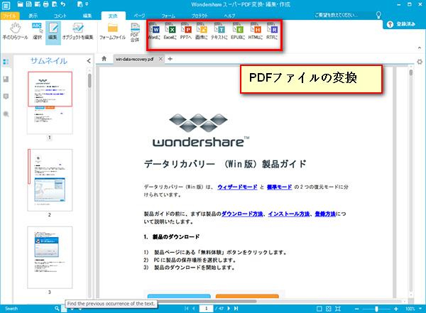 PDFファイルを分割する