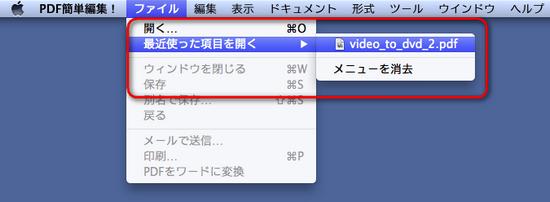 PDFファイル編集1