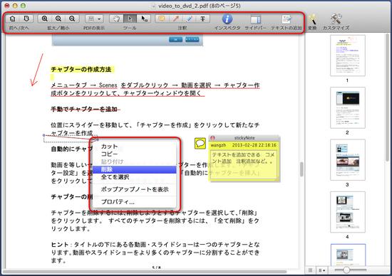 PDFファイル編集2