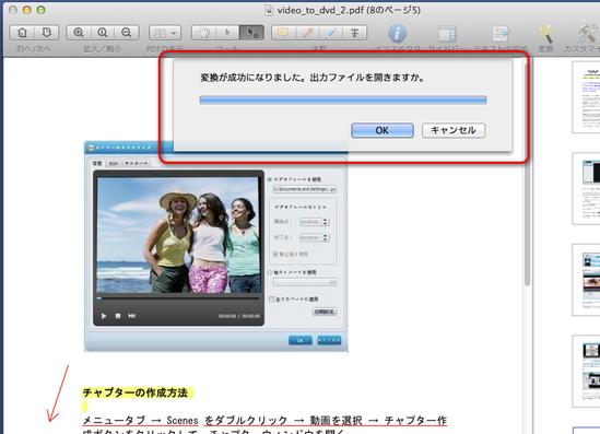 PDFファイル編集03