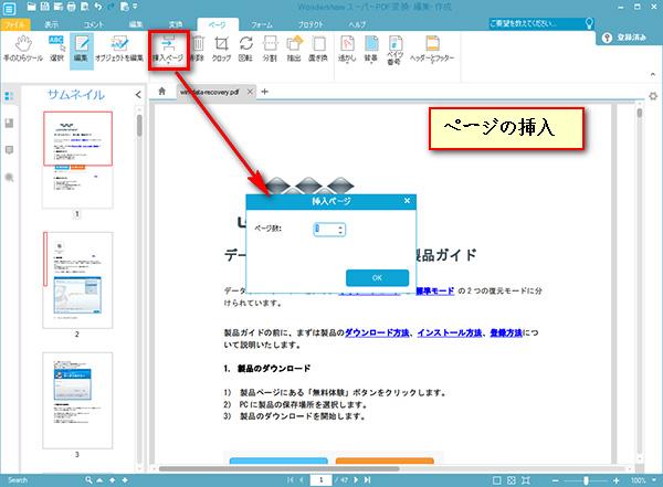 PDFファイルページ編集