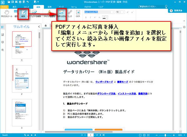 PDFに画像に挿入する