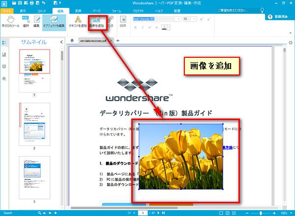 PDFに写真に挿入する
