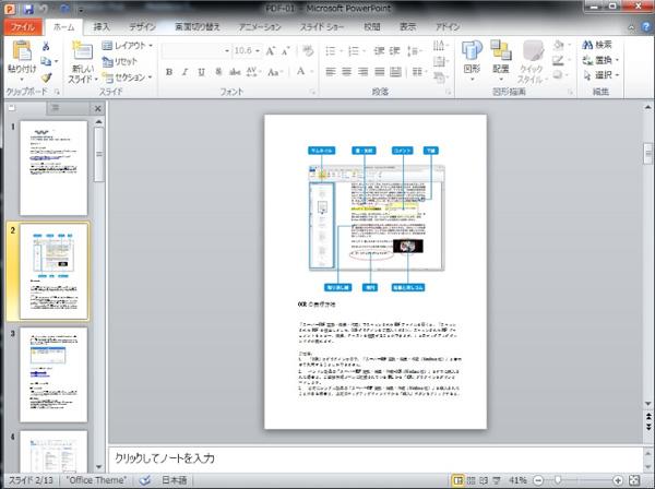 PDFからpptに変換終了
