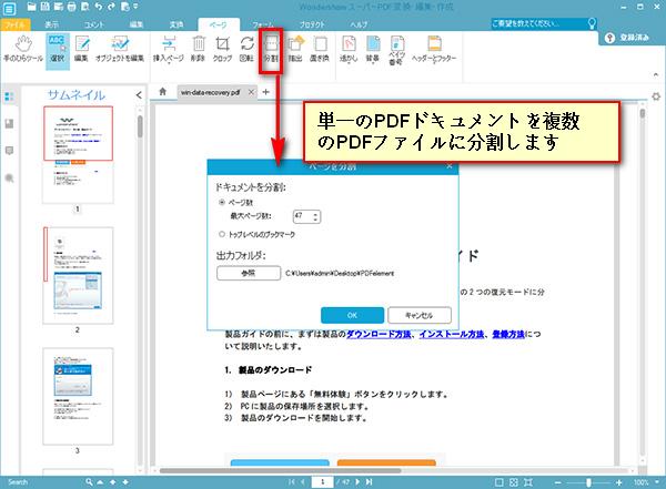 pdf分割する