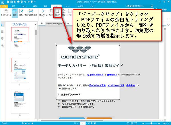 PDFファイルページのトリミング