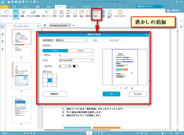 PDFファイルにすかし追加