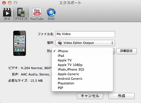 Macで映像編集できるソフト