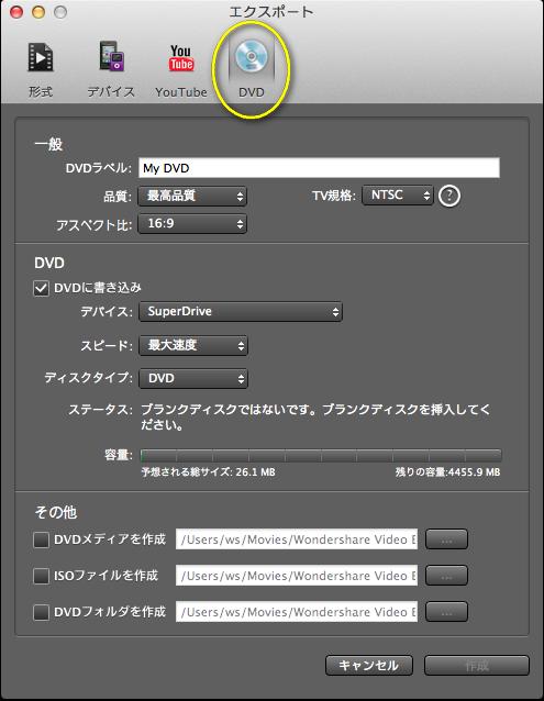 Mac用ムービー編集ソフト:dvd作成