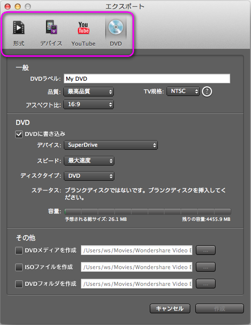 Mac用avchd編集ソフト:avchd動画の保存