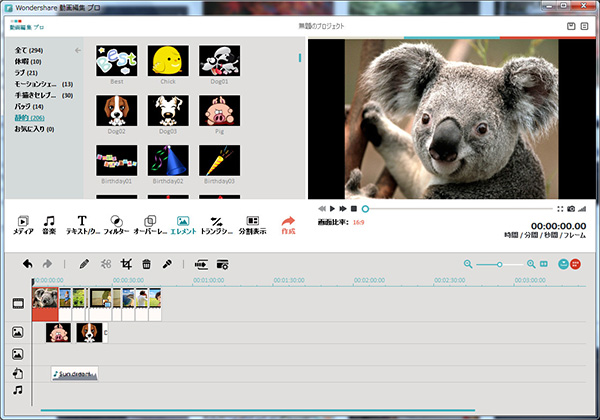 Windows Live ムービーメーカーよりもっと便利な動画編集ソフト