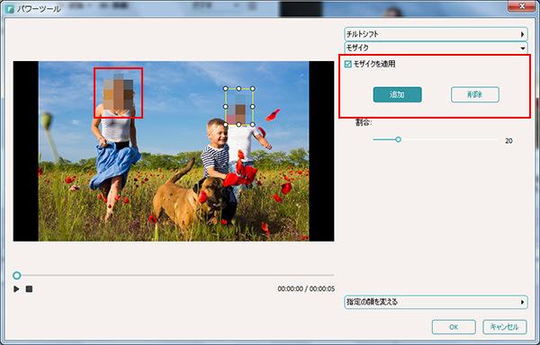映像編集,映像の追加,モザイク