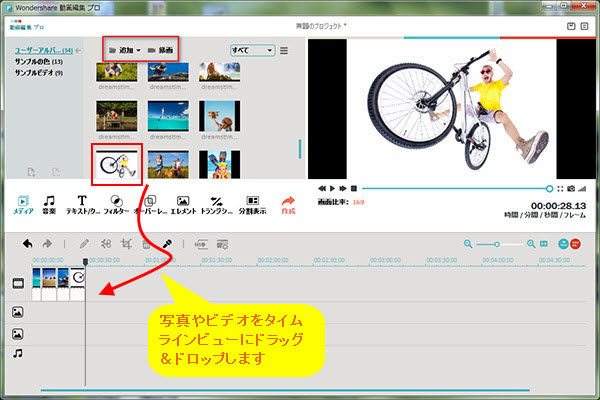WMV,編集方法,編集ソフト,選択
