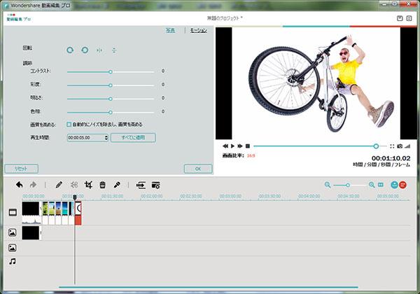 映像編集,映像の追加,動画編集