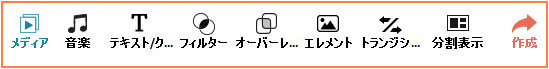 FLV動画編集
