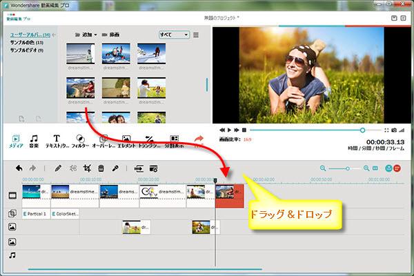 WMV動画編集