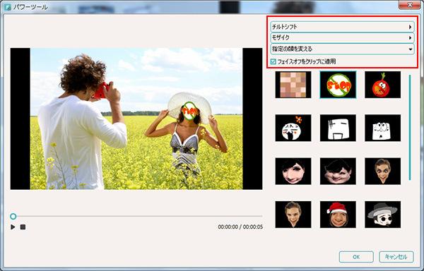 動画編集機能:顔変更