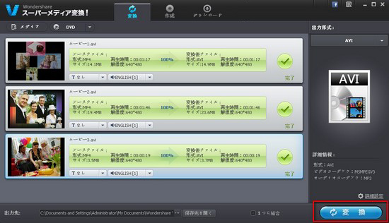 avchdファイル変換