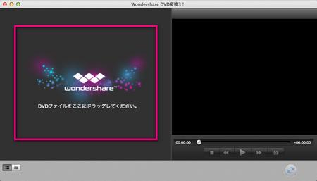 DVD変換ソフトを起動
