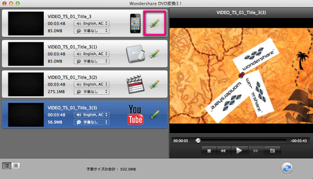 DVD変換iMovieの編集