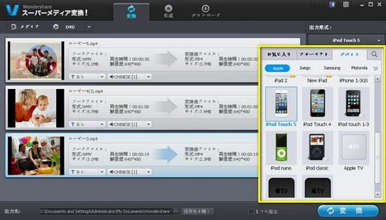 DVD iPod変換の出力