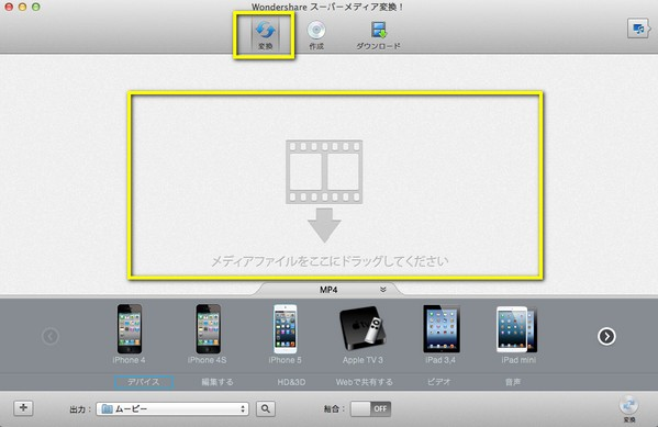 WMVファイルを追加