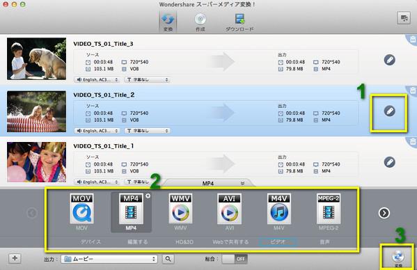 DVD変換PSPソフト