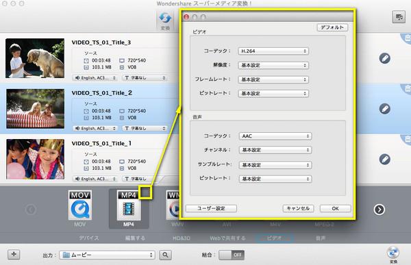mac版ソフトの設定