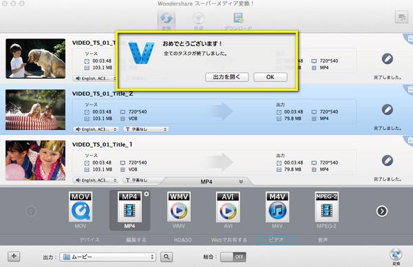 TSファイルをMP4に変換
