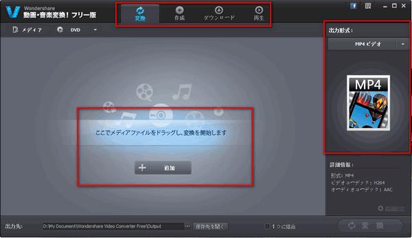 動画・音楽変換! フリー版
