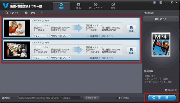 flaからmp4へ変換するフリーソフト