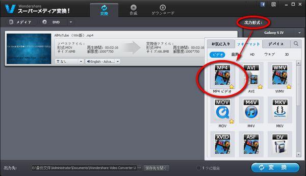 iPhoneの動画変換