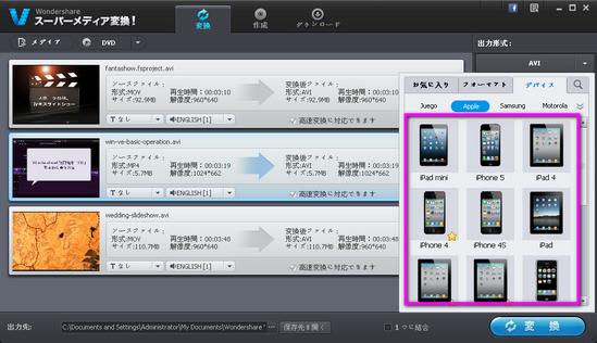 iPad 用 MP4 動画に変換 -