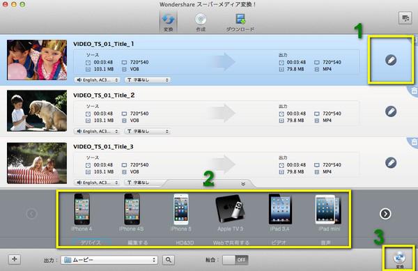 DVD変換MACの流れ