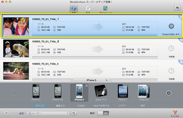 mac版変換ソフト