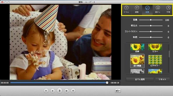 mac版編集